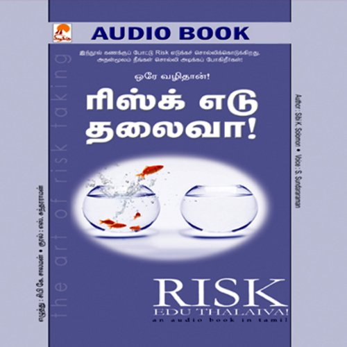Risk Edu Thalaiva audiobook cover art