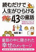 読むだけで人生がひらける43の童話 (コスモ文庫)