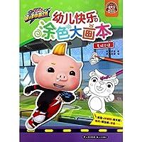 猪猪侠竞球小英雄·幼儿快乐涂色大画本:竞球交锋