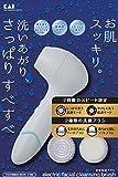 貝印 KQ3220 電動洗顔ブラシ