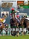 月刊『優駿』 2020年 02月号