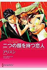 二つの顔を持つ恋人 ラミレス家の花嫁 (ハーレクインコミックス) Kindle版