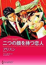 二つの顔を持つ恋人 ラミレス家の花嫁 (ハーレクインコミックス)