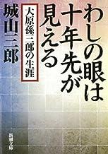 表紙: わしの眼は十年先が見える―大原孫三郎の生涯―(新潮文庫) | 城山三郎