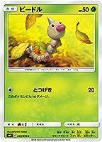 ポケモンカードゲーム SM9 003/095 ビードル 草 (C コモン) 拡張パック タッグボルト