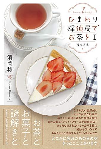 ひまわり探偵局でお茶をI 春の記憶