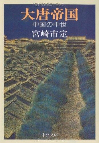 大唐帝国―中国の中世 (中公文庫)