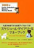 Luchy Schedule・Diary & Money Book 2009