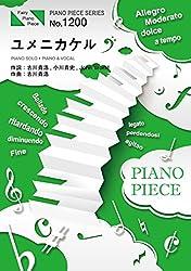 ピアノピース1200 ユメニカケル by 嵐 (ピアノソロ・ピアノ&ヴォーカル)~JAL 2015 キャンペーンソング