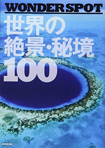 成美堂出版『-WONDER SPOT- 世界の絶景・秘境100』