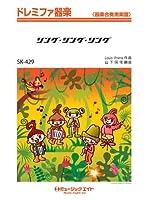 SING,SING,SING / Benny Goodman ドレミファ器楽 [SKー429] (ドレミファ器楽 器楽合奏用楽譜)