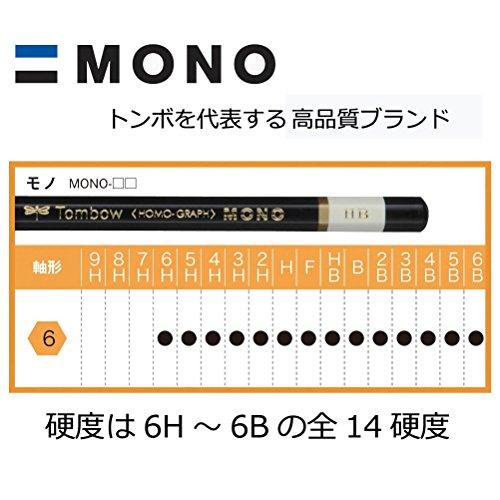 トンボ鉛筆(Tombow)モノ(MONO)『MONO(MONO-B)』