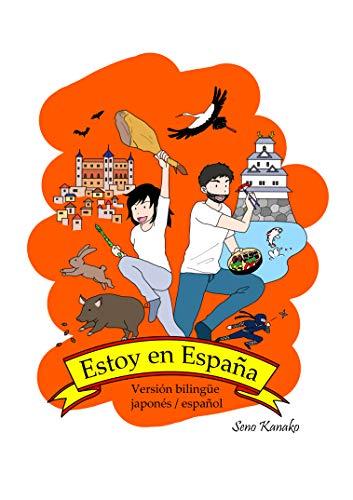 スペインにいます - Estoy en España eBook: Seno, Kanako: Amazon.es ...