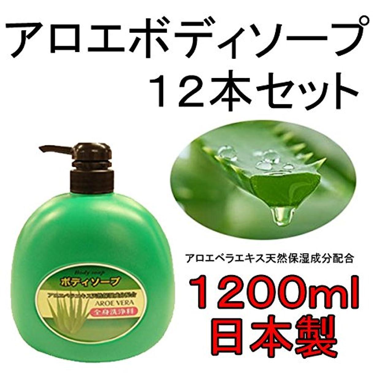 奇跡レンド注文高級アロエボディソープ12本セット アロエエキスたっぷりでお肌つるつる 国産?日本製で安心/約1年分1本1200mlの大容量でお得 液体ソープ ボディソープ ボディシャンプー 風呂用 石鹸 せっけん 全身用ソープ body soap aroe あろえ