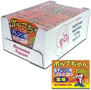 【電子レンジ用ポップコーン】ポップちゃん塩味99g 1ボール(12個入り)
