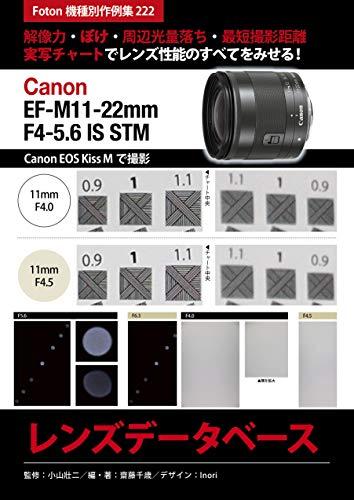 Canon EF-M11-22mm F4-5.6 IS STM レンズデータベース: Foton機種別作例集222 解像力・ぼけ・周辺光量落ち・最短撮影距離 実写チャートでレンズ性能のすべてをみせる! Canon EOS Kiss Mで撮影