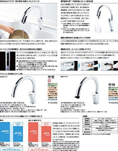 INAX・LIXILキッチン用水栓金具【JF-NA411S(JW)】キッチン用タッチレス水栓ナビッシュハンズフリー(浄水器ビルトイン型)