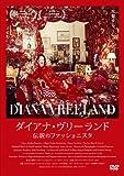 ダイアナ・ヴリーランド 伝説のファッショニスタ [DVD] image