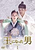 王になった男 DVD-BOX1[DVD]