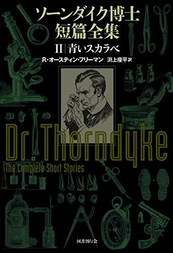 ソーンダイク博士短篇全集:第2巻 青いスカラベ