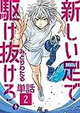 新しい足で駆け抜けろ。【単話】(2) (ビッグコミックス)