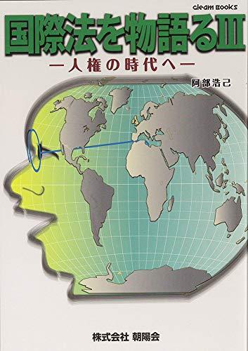 国際法を物語る〈3〉人権の時代へ (Gleam Books)