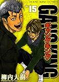 ギャングキング 15 (ヤングキングコミックス)