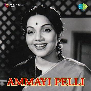 Ammayi Pelli (Original Motion Picture Soundtrack)