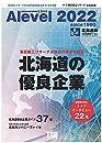 Alevel エラベル 2022 北海道の優良企業