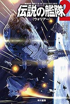 伝説の艦隊2 〈ウォリアー〉 (ハヤカワ文庫SF)
