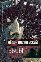 Бесы. В трех частях - часть 2: Первое издание 1873. Demons - Book 2: FIRST edition (Русские книги дл)