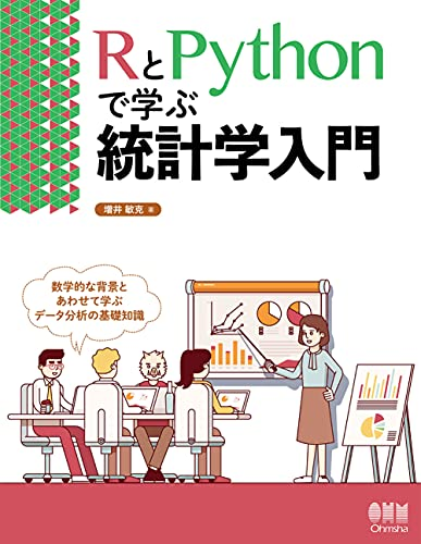 RとPythonで学ぶ統計学入門