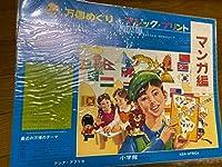 当時物 万国めぐりマジックプリント 50個セット 昭和レトロ ビンテージ コレクション
