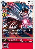 デジモンカードゲーム BT3-014 シルフィーモン R