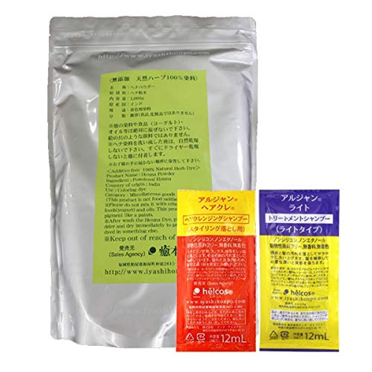 全体スリム仲良し白髪染め ヘナ(天然染料100%) 1,000g + シャンプー2種セット 癒本舗(ブラウン)