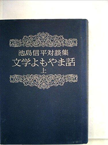 文学よもやま話―池島信平対談集 (1974年)の詳細を見る