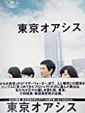東京オアシス [レンタル落ち] [DVD] image