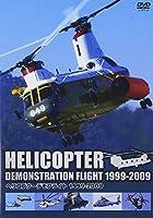 ヘリコプターデモフライト 1999~2009 [DVD]