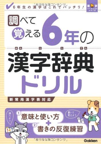 学研プラス『漢字パーフェクト 調べて覚える6年の漢字辞典ドリル』