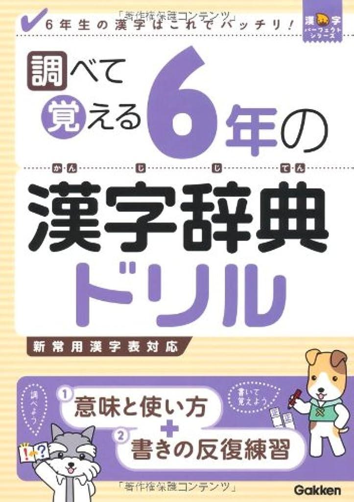 カブ買うロケーション調べて覚える6年の漢字辞典ドリル―6年生の漢字はこれでバッチリ! (漢字パーフェクトシリーズ)