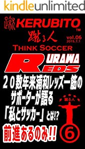 KERUBITO 蹴る人 読むサッカーマガジン 6巻 表紙画像