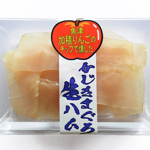 かじきまぐろ 生ハム 2パックセット 冷凍便 美味しい 燻製 人気 AOI