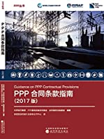 PPP合同条款指南(2017版)