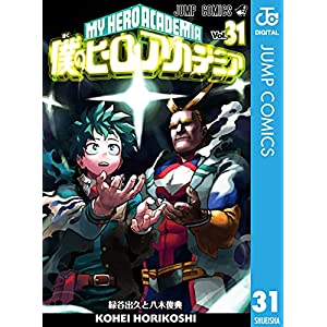 """僕のヒーローアカデミア 31 (ジャンプコミックスDIGITAL)"""""""