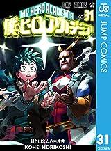 僕のヒーローアカデミア 31 (ジャンプコミックスDIGITAL) Kindle版