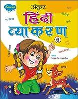 Ankur Hindi Vyakaran-6
