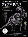 1/35 恐竜骨格モデルシリーズ 2 (2) ディプロドクス