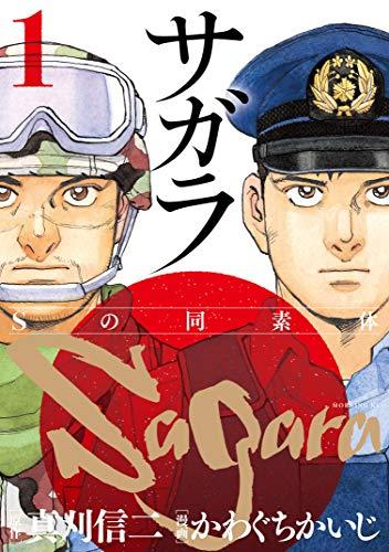 サガラ~Sの同素体~(1) (モーニングコミックス)