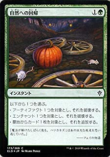 MTG マジック:ザ・ギャザリング 自然への回帰 フォイル・コモン エルドレインの王権 ELD F173 日本語版 インスタント 緑