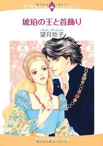 琥珀の王と首飾り (エメラルドコミックス ロマンスコミックス)